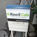 ローハチカフェ - 外の看板