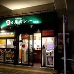 日乃屋カレー - JR浅草橋駅の下