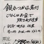 目黒魚金 - ランチメニュー