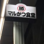 マルかつ食堂 -