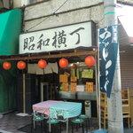 昭和横丁 - レトロな雰囲気