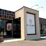 香川製麺所 - 香川製麺所 東かがわ店さん
