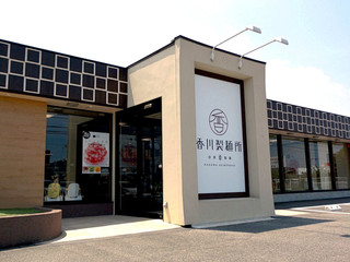 香川製麺所 東かがわ店 - 香川製麺所 東かがわ店さん