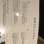 カフェゴーサンブランチ - ききワインリスト
