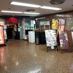 居酒屋 四季の蔵 -
