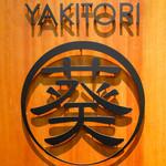 YAKITORI 葵 -
