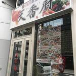 本格中華食べ放題 天香府 - お店の外観
