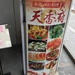 本格中華食べ放題 天香府 - 入り口の看板