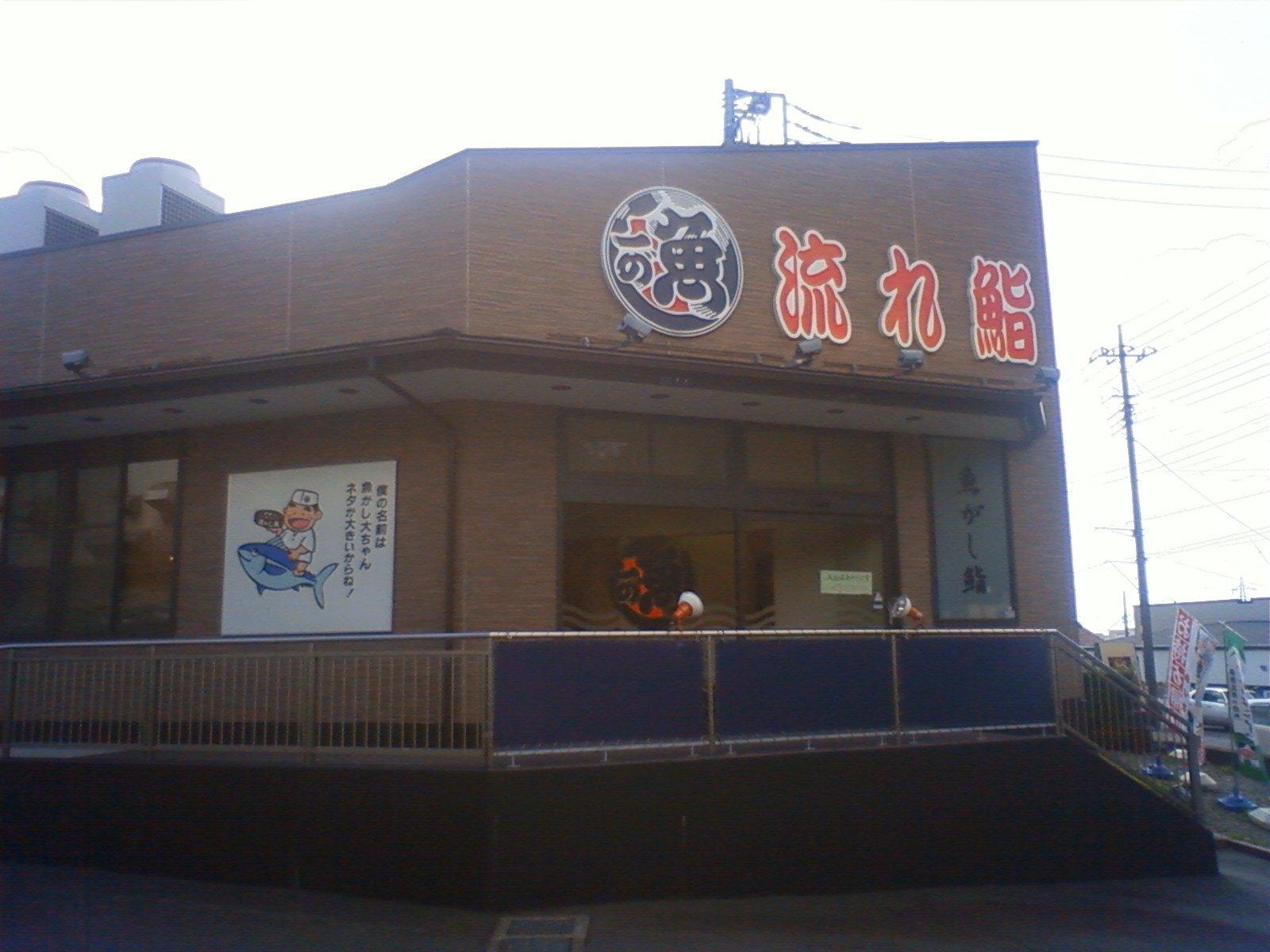 沼津魚がし鮨 流れ鮨 三島店