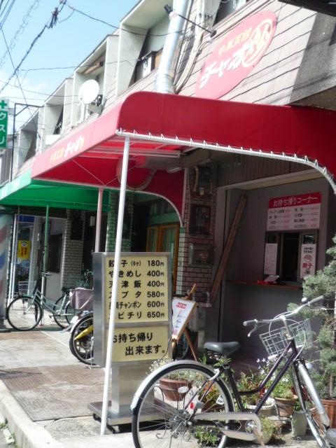 中華菜館 チャオ