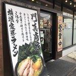 横浜家系ラーメン 門真商店 - 外観(入り口)