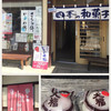 okashidokoroshimaya - 料理写真: