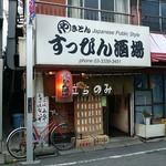 すっぴん酒場 -