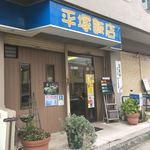 83706584 - 平塚飯店