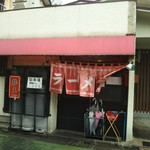龍王 - お店