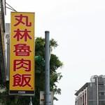 丸林魯肉飯 -