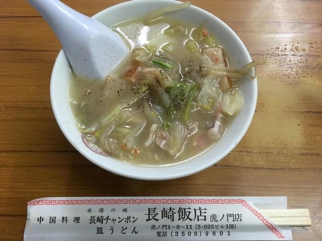 長崎飯店 虎ノ門店>