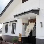 浅田 - 白壁黒瓦