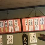 茅場町鳥徳 - 茅場町鳥徳(東京都中央区日本橋茅場町)メニュー