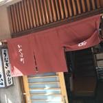 茅場町鳥徳 - 茅場町鳥徳(東京都中央区日本橋茅場町)まさに老舗の暖簾