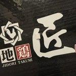 地鶏匠 - 地鶏匠(じどりたくみ)(東京都中央区日本橋)看板