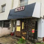 七うら - 福岡市南区花畑の「七うら」さん。住宅街にあります。