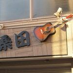 麺屋 桑田 - 看板にギター見られないのは残念です