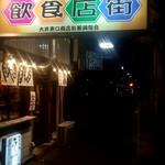 永楽 そば店 - 駅近くの「東小路 飲食店街」のカラフルなゲートが目印