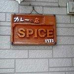 スパイス -