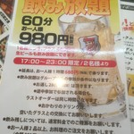 居酒屋 まる和 - 180315木 東京 居酒屋まる和 飲み放題60分980円