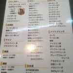 居酒屋 まる和 - 180315木 東京 居酒屋まる和 飲み放題メニュー