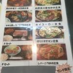 居酒屋 まる和 - 180315木 東京 居酒屋まる和 定食メニュー1