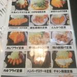 居酒屋 まる和 - 180315木 東京 居酒屋まる和 定食メニュー2