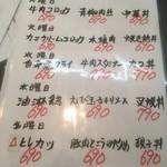 居酒屋 まる和 - 180315木 東京 居酒屋まる和 日替わりメニュー