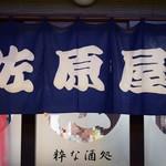 佐原屋本店 - 暖簾