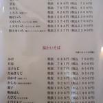 83744196 - カレ南以外の蕎麦メニュー