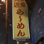 赤鬼笑店 ら~めん - 〜外観:看板〜