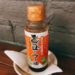 島の居酒屋 まうし - オリジナル辣油は割と辛めで美味しい