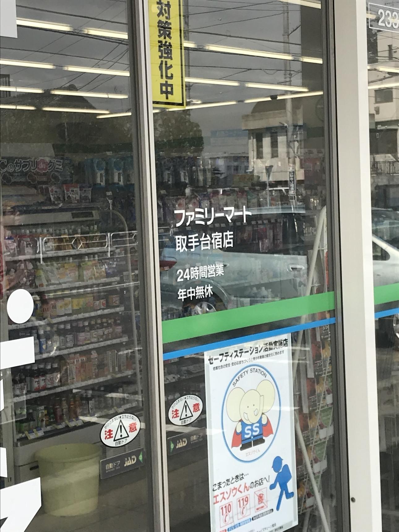 ファミリーマート 取手台宿店 name=