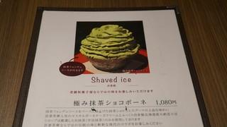 吾妻茶寮 - 2月時点のかき氷メニュー