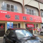 中国飯店 - 超イニシエ中華屋さんが移転リニューアルしました♪店前に3台分程度の駐車スペース。