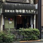 珈琲屋カルディ - 外観