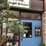 ノラリ&クラリ - モトロクのカフェです(2018.4.7)