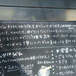 83752297 - お店の前の黒板には、こだわりが書かれています!