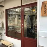 加集製菓店 - この、木の店名プレートは、元町商店街の木工のおもちゃ屋さん特製です(2018.4.7)