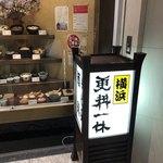 横浜更科 一休 -