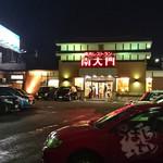 南大門 - 焼肉レストラン 南大門 燕三条店