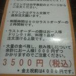 串かつ居酒屋 心斎橋のおあしす -