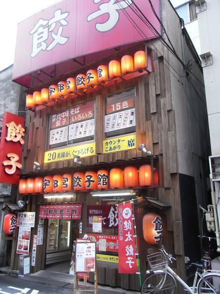 宇都宮餃子館 1号店 name=