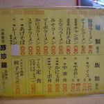 8377763 - 麺類メニュー